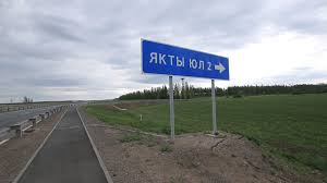 The sections of the four tracks in Bashkiria will become federal property