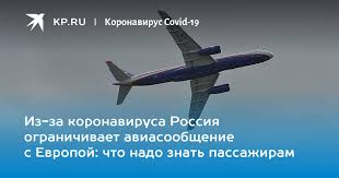 Three flights canceled from Ufa, all concern one plane