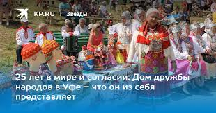 25 years in peace and harmony House of Friendship of Peoples in Ufa what it is